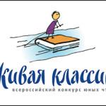 Более полусотни югорчан поборются за право участвовать во Всероссийском этапе конкурса чтецов «Живая классика»