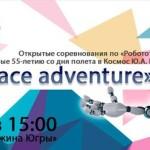 Нефтеюганский Кванториум проведет технический фестиваль «Гагарин №1»