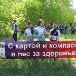 Спортивный сезон по радиопеленгации  для югорчан откроется в Ставрополе