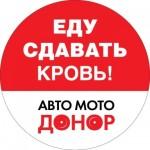 Вниманию желающих стать участником Всероссийской акции «АВТО-МОТО ДОНОР»!