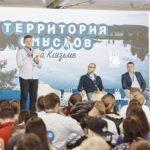 Югорчане отправятся на заключительную смену форума «Территория смыслов на Клязьме»