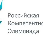 Югорчане приняли участие в V Российской компетентностной олимпиаде