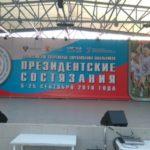 Югорские школьники защищают честь округа на Президентских состязаниях
