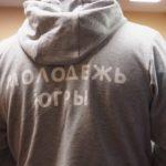 В Ханты-Мансийске начал работу форум-фестиваль гражданского единства