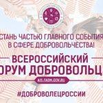 Стань участником Всероссийского форума добровольцев!