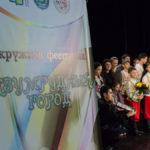 Окружной фестиваль творчества «Изумрудный город» вновь состоится в Ханты-Мансийске