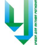 «У.Д.А.Р.» — социальный лифт для молодежи Югры: в столице состоится финальный этап проекта