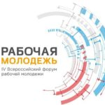Югорчане примут участие в IV Всероссийском форуме рабочей молодёжи