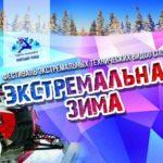 В Ханты-Мансийске наступит «Экстремальная зима»