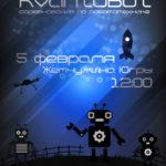 КвантоБоты-2017: в Нефтеюганске определят лучших юных робототехников