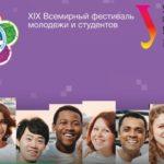 Молодежь Югры приглашается к участию во Всероссийском форуме молодых ученых