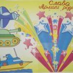 В Югре стартует конкурс военного плаката «Родная Армия»