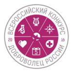 В Югорске начался прием заявок на конкурс «Доброволец России – 2017»