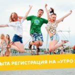 Открыта регистрация на форум «УТРО-2017»