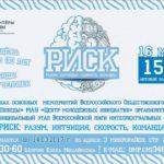 В Нефтеюганске пройдет интеллектуальное соревнование для молодежи «РИСК»