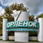 Семь югорских школьников едут на смену «Слет юных экологов РДШ» в ВДЦ «Орленок»