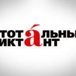 В Нефтеюганске пройдет «Тотальный диктант»