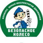 В Югре пройдут Окружные соревнования «Безопасное колесо – 2017»