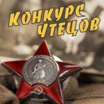 Юные Югорчане прочтут стихи о Великой Отечественной войне