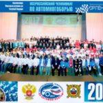 Югорчане приняли участие в чемпионате по автомногоборью