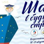 Югорчан приглашают к участию в смене Всероссийского Форума Российского движения школьников