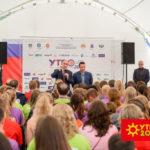 Южный Урал готов встретить участников форума «УТРО»