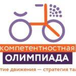 Юные югорчане отправятся на VI Всероссийскую компетентностную олимпиаду