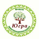 Определен логотип форума «Югра многонациональная»