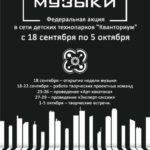В Кванториумах Нефтеюганска и Ханты-Мансийска стартовала «Неделя музыки»