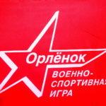 В Пыть-Яхе пройдет финал окружной XVIII военно-спортивной игры «Орленок»