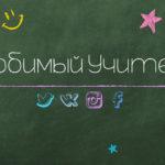 Кванторианцы Югры приняли участие в акции «Любимый учитель»