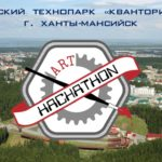 Неделя  краеведения в Кванториуме г. Ханты-Мансийска завершилась проведением «Арт-Хакатона»