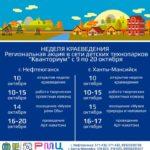 С 9 по 20 октября в детских технопарках «Кванториум» Ханты-Мансийска и Нефтеюганска пройдет неделя краеведения.