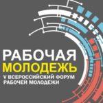 Более 600 молодых профессионалов претендуют на участие в форуме рабочей молодежи