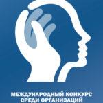 Программа Международного конкурса среди организацийна лучшую систему работы с молодежью