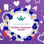 В Ханты-Мансийске пройдет окружной фестиваль клубов молодых семей