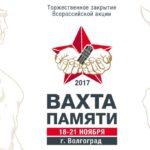 Поисковики Югры примут участие в Торжественном закрытии Всероссийской акции «Вахта Памяти-2017»