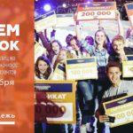 Завтра стартует прием заявок на Всероссийский конкурс молодежных проектов
