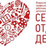 Педагоги со всей России соберутся в Ханты-Мансийске на конкурсе «Сердце отдаю детям»