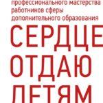 Сильнейшие педагоги допобразования со всей России поборются за звание лучшего