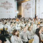 Рабочая молодежь со всей России соберется на юбилейном форуме в Сургуте