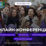 Наталья Комарова проведет онлайн-конференцию с молодёжью Югры