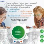Кванторианцы примут участие во Всероссийских научно-инженерных соревнованиях «Кванториада»