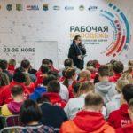 Югорчан ждут на VI Всероссийском форуме рабочей молодежи в Нижнем Тагиле