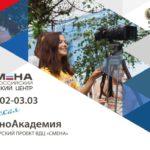 Югорские школьники будут обучаться киноискусству
