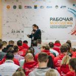 Югорчан ждут на VI Всероссийском форуме рабочей молодежи