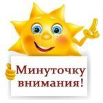 Внимание: старт регистрации заявок в летние лагеря Крыма переносится!