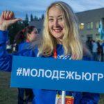 Представители Югры примут участие в совещании по организации форума «УТРО – 2018»