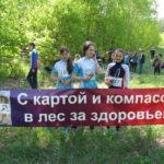 Югорские спортсмены примут участие во Всероссийских соревнованиях по радиопеленгации