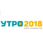 Стартовал прием заявок на участие в форуме «УТРО — 2018»